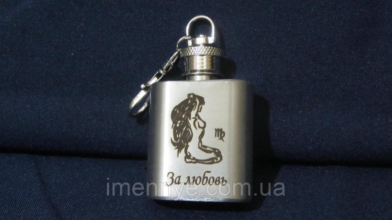 Именной брелок на ключи мини фляга с гравировкой