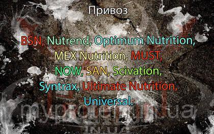 Поступление: BSN, Nutrend, Optimum Nutrition, SAN, Scivation, Syntrax, Ultimate Nutrition, Universal.