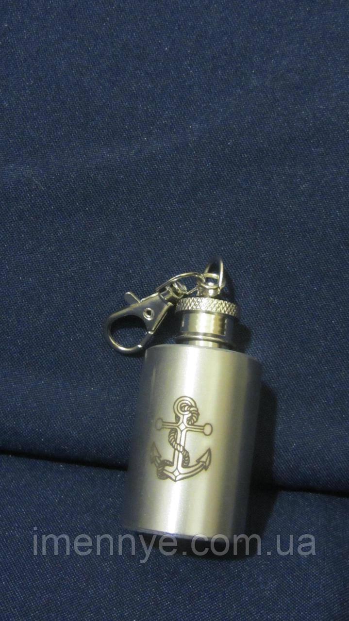 Брелок на ключи - фляжка с надписью