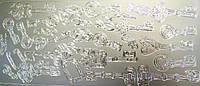 Наклейка контурная серебряная Ключики 2241 10*23см
