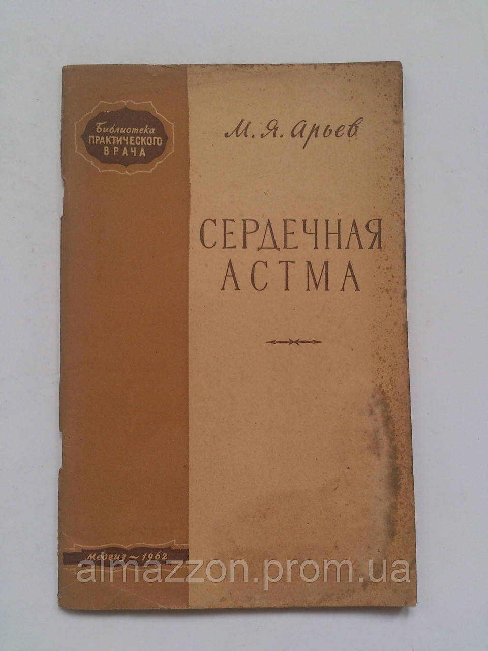 М.Арьев Сердечная астма 1962 год Медгиз Библиотека практического врача