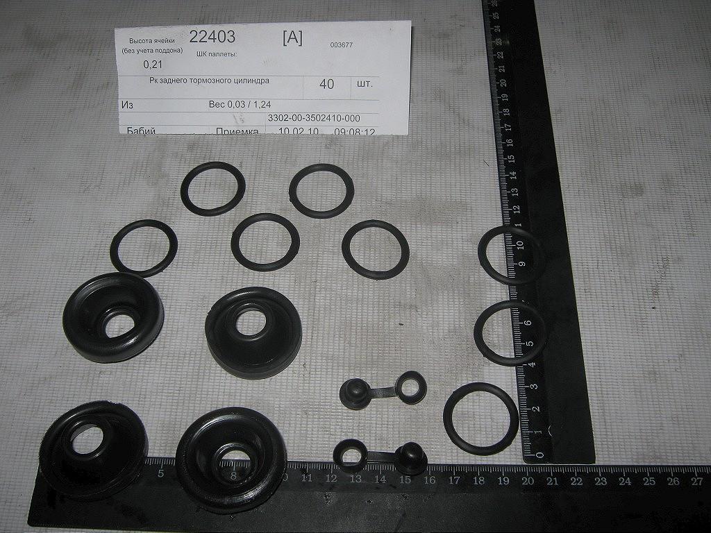 Ремкомплект заднего тормозного цилиндра газель 3302
