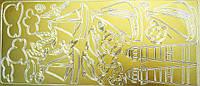 Наклейка контурная золотая Море 0288 10*23см