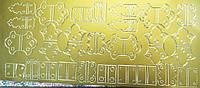 Наклейка контурная золотая Петли 0138 10*23см