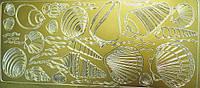 Наклейка контурная золотая Ракушки 0289 10*23см, фото 1