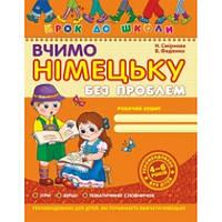 Тетрадь «Крок до школи. Вчимо німецьку без проблем» А4, В.Федиенко, 4-6 лет