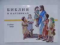 Беерс Г. Библия в картинках (б/у).