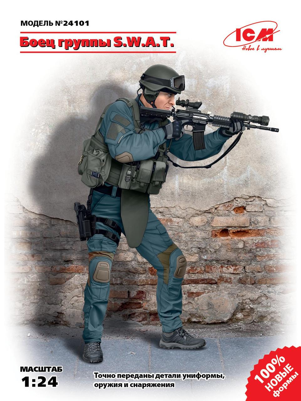 Боец группы S.W.A.T., набор №1. 1/24 ICM 24101