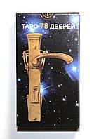 "Мини Таро ""78  Дверей"""