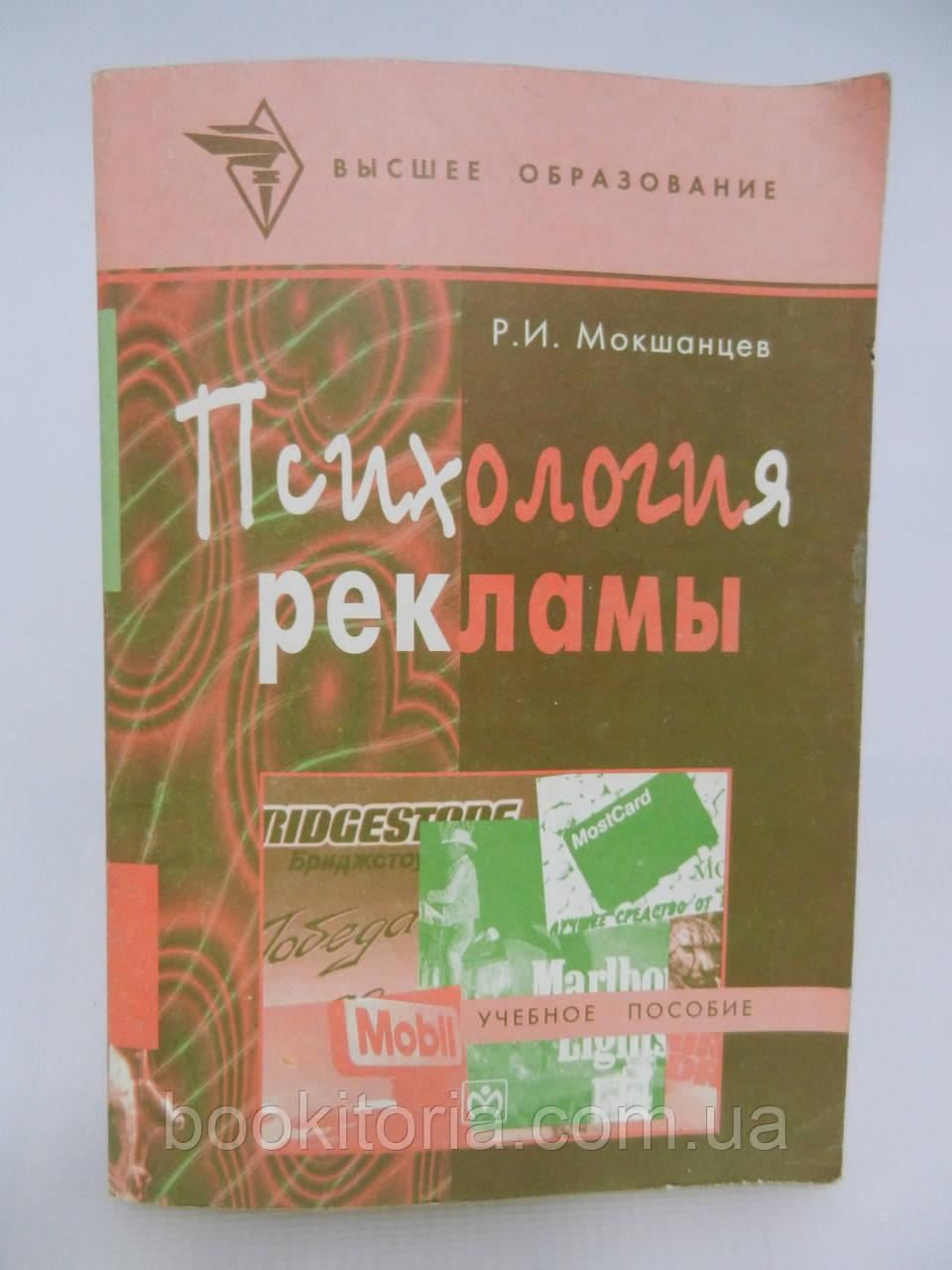 Мокшанцев Р.О. Психология рекламы (б/у).