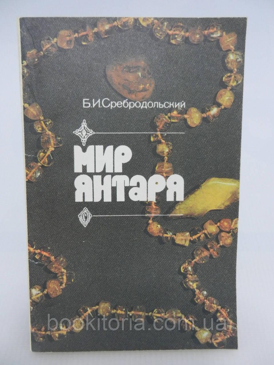 Сребродольский Б.И. Мир янтаря (б/у).