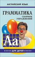 Марина Гацкевич Грамматика английского языка для школьников. Сборник упражнений. Книга 5