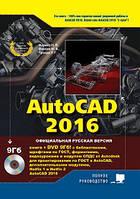 Жарков В.А AutoCAD 2016. Книга + DVD с библиотеками, шрифтами по ГОСТ, модулем СПДС от Autodesk, форматками, дополнениями и видеоуроками