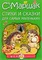 Стихи и сказки для самых маленьких Бестселлер