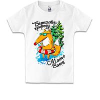 Детская футболка Берегите природу...