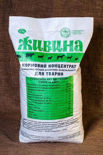 Живина 25 кг для животных аминокислотный витаминно-минеральный кормовой концентрат