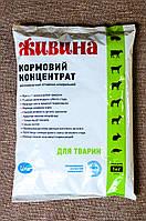 Живина 1,5 кг для животных белково минерально-витаминно аминокислотная добавка