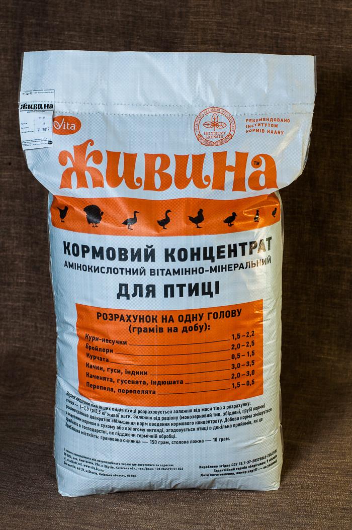 Живина 25 кг для птицы аминокислотный витаминно-минеральный кормовой концентрат