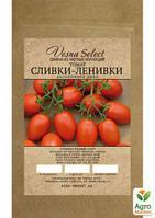 """Томат """"Сливки-ленивки"""" ТМ """"Vesna Select"""" 0.2г"""