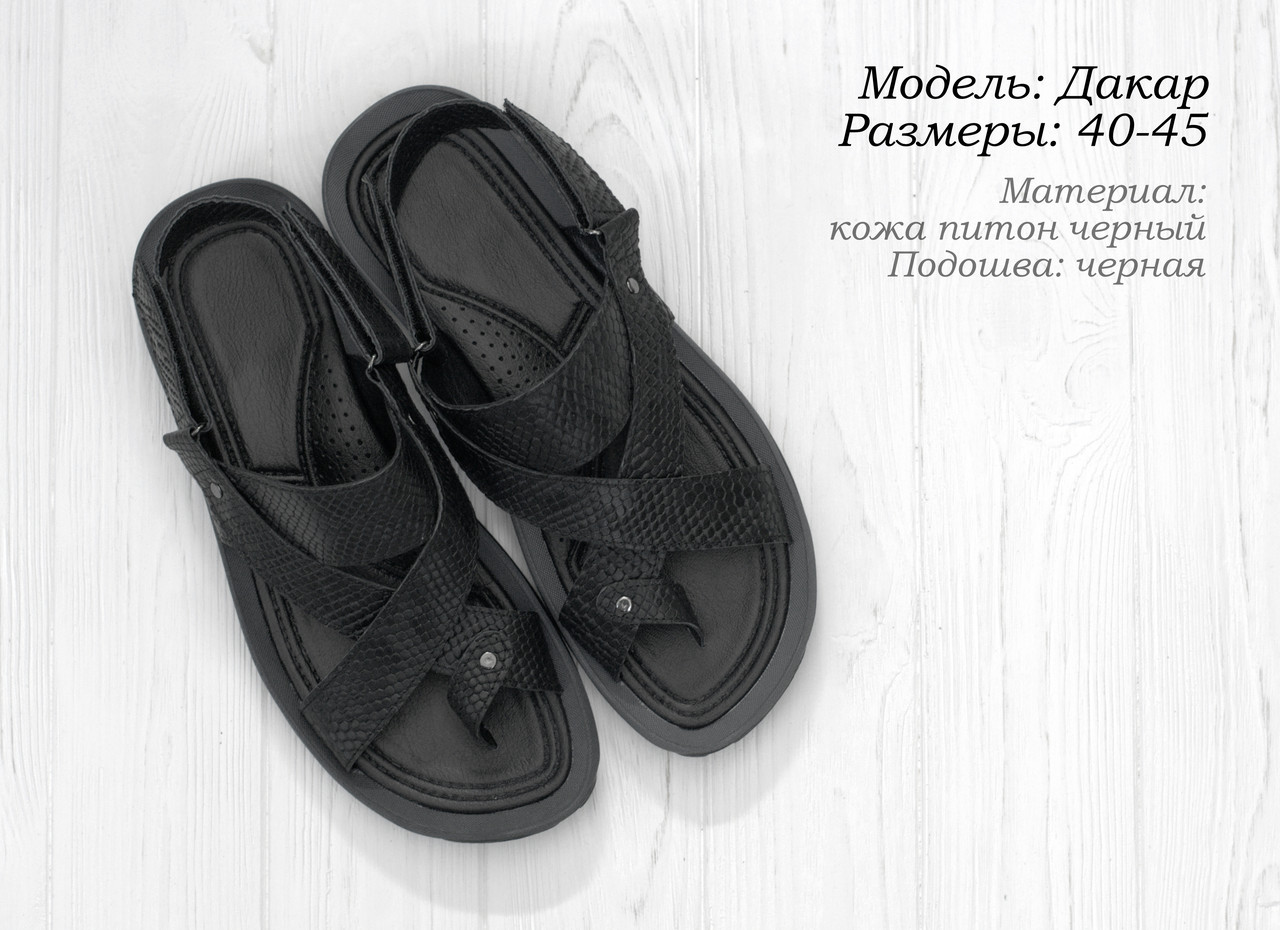 Мужская обувь. ОПТ. Украина.