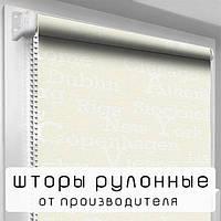 Рулонна штора  DecoSharm В913
