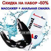 Смазка анальная American Style 115 ml + вибростимулятор простаты для мужчин