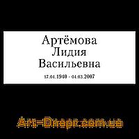 Табличка с данными 500х200 керамогранит