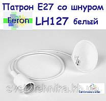 Патрон со шнуром и основанием FERON E27 LH127 белый