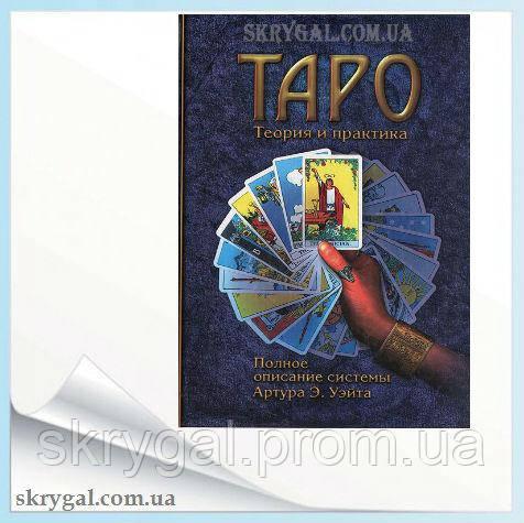 Таро: теория и практика. Полное описание системы Артура Э..Уэйта