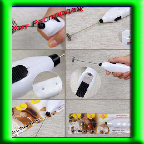 Миксер для взбивания молока (Капучино) mini drink flother