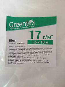 Агроволокно GREENTEX белое 1,6х10 (16 м2) Польща 17гр/м.кв