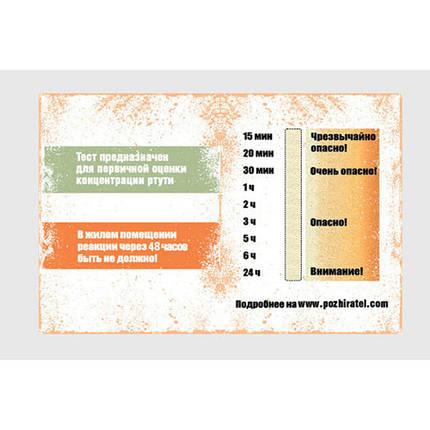 """""""Пожиратель ртути"""" - тест на наличие паров ртути в воздухе. Экспресс-тест на ртуть, фото 2"""