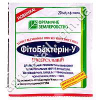 Белреахим Фитобактерин-У паста 20 мл