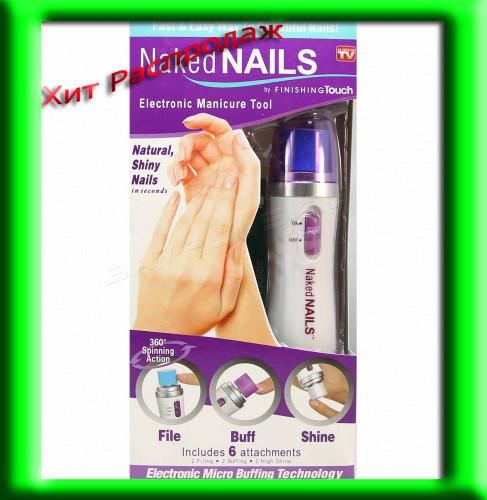 Машинка для полировки ногтей Naked Nails.Маникюр