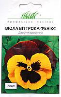 Семена виолы (фиалки) Феникс красно-желтый 20 шт, Hem Genetics