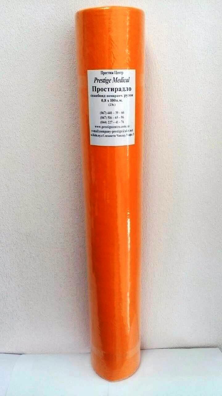 Простынь одноразовая оранжевая 0,8  х 100 м (плотность 23 г/кв.м.)