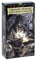 Таро Некрономикон «Черный гримуар»