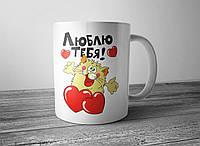 """Чашка """"Люблю тебя"""""""