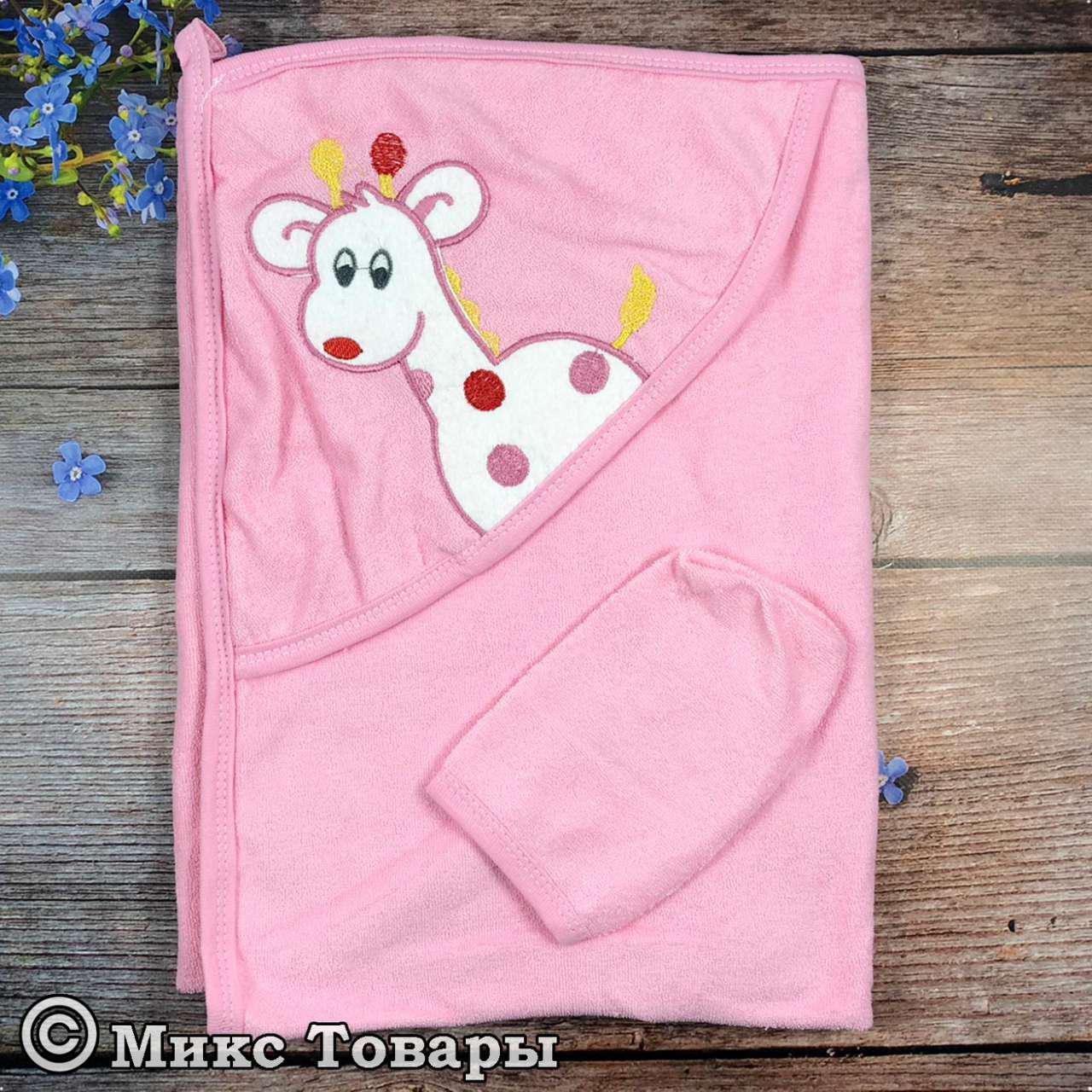 Детское полотенце с пищалкой для малышей Размер: 78х 88 см Турция (6903-2)