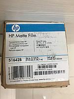 "HP 51642B.Матова плівка для плоттерів,160 г/м2,914ммx38,1м,(HP Matte Film - 36 ""x125 ')"
