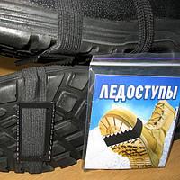 Ледоступы для обуви Крок 07710