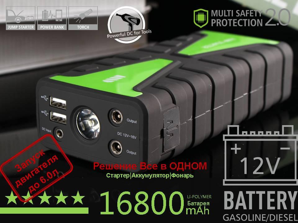 Пуско-зарядное устройство портативное SMARTBUSTER T-240, 800 А, 16800 mAh, гарантия 1 год