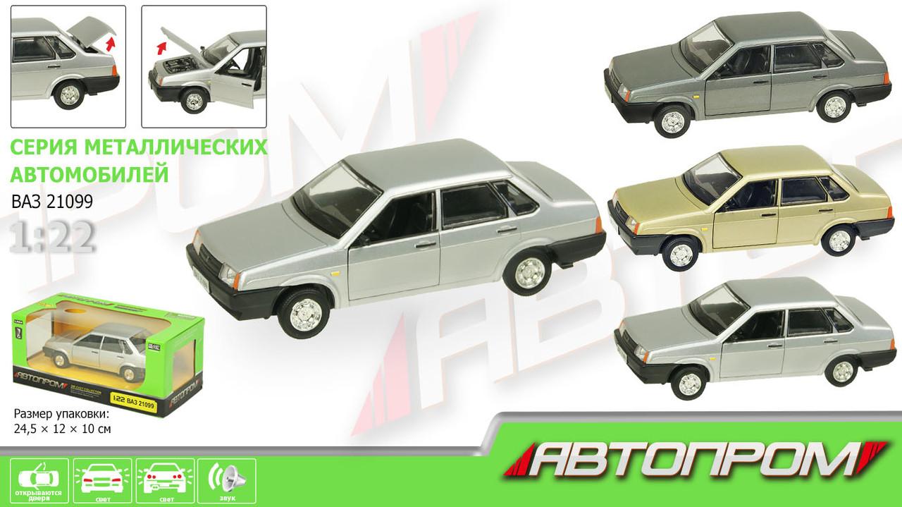 """Машина метал 21099 """"АВТОПРОМ"""", батар., світло, звук, об.двері, капот, багаж., у кор. 24, 5*12, 5"""
