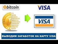 Как вывести деньги с крипто биржи yobit.io i yobit.net на Visa или MasterCard ?