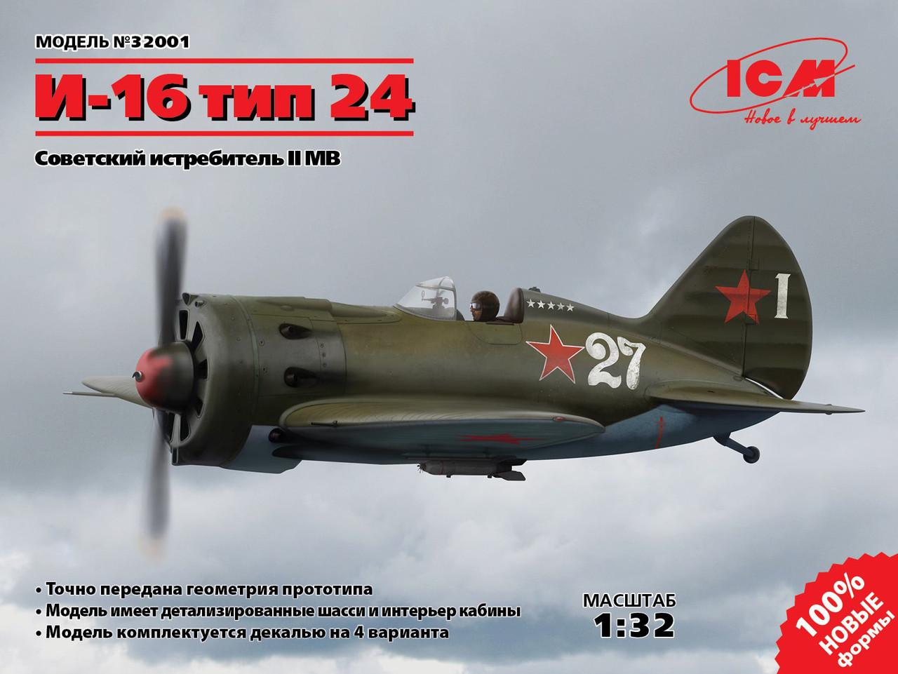 Советский истребитель Поликарпов И-16 тип 24. Сборная модель самолета. 1/32 ICM 32001