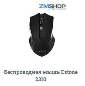 Беспроводная мышь Estone 2310