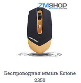 Беспроводная мышь Estone 2350