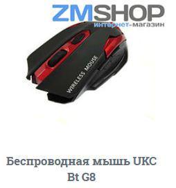 Беспроводная мышь UKC Bt G8