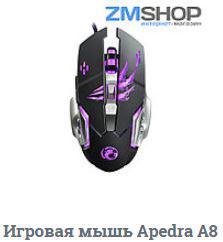 Игровая мышь Apedra A8