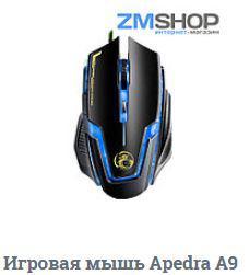 Игровая мышь Apedra A9